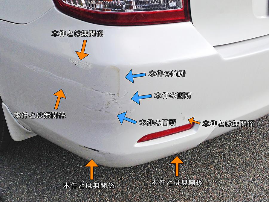 車についた複数の損傷個所をそれぞれ説明する画像