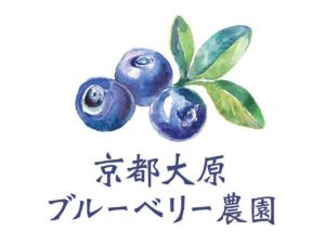「京都大原ブルーベリー農園」のロゴ画像