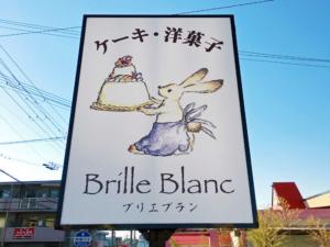 神戸・伊川谷の新しいケーキ屋さん「ブリエブラン」に行ってみたら、リピート必至の美味しさでした