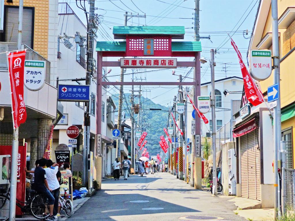 「須磨寺前商店街」の風景