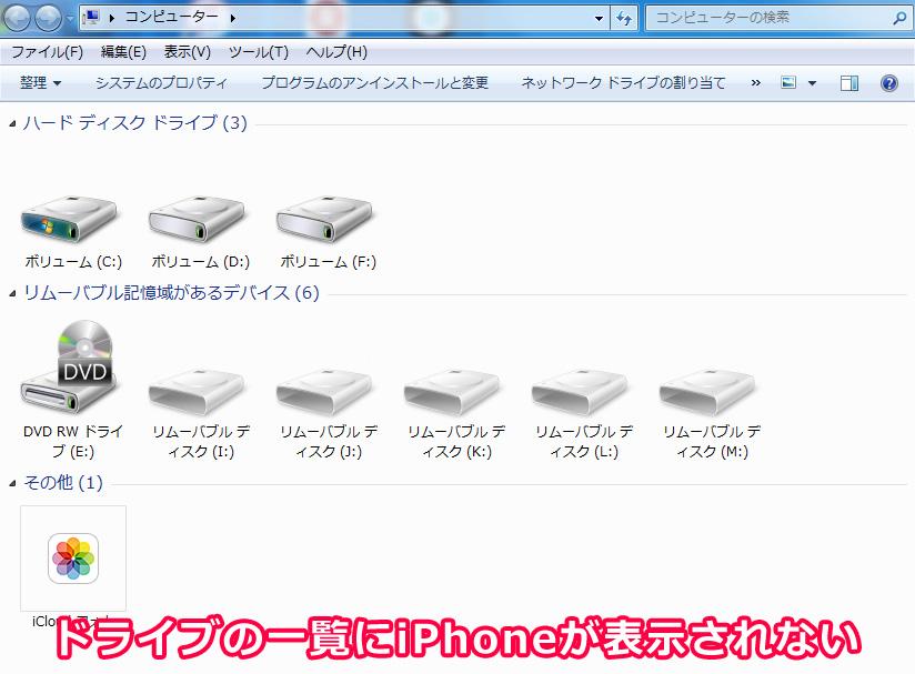 PCのドライブ一覧にiPhoneが認識・表示されていない状態の画面写真