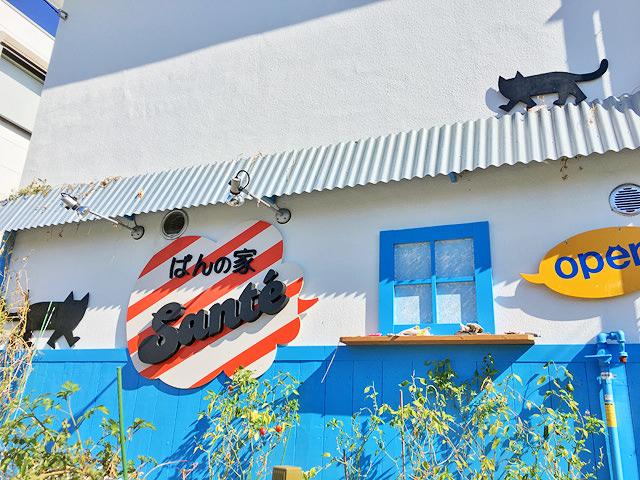 パン屋さん「サンテ」の店舗外観