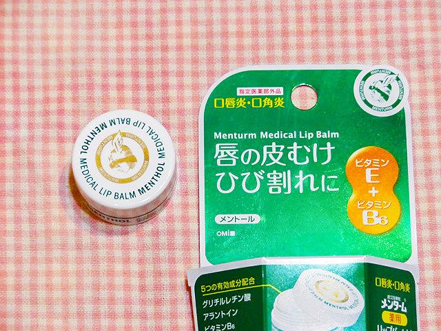 口角炎に効く塗り薬、メンターム「薬用メディカルリップバーム」の写真