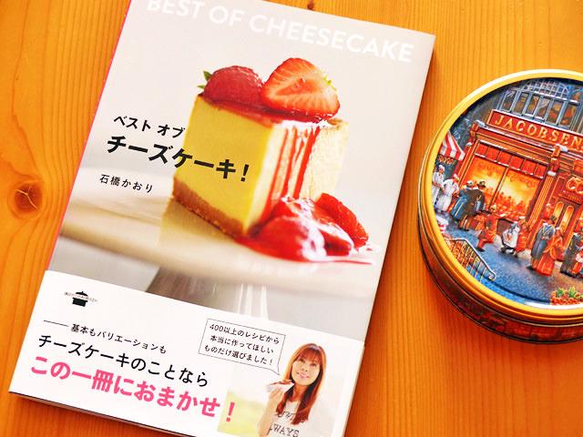 書籍「ベストオブチーズケーキ」の表紙