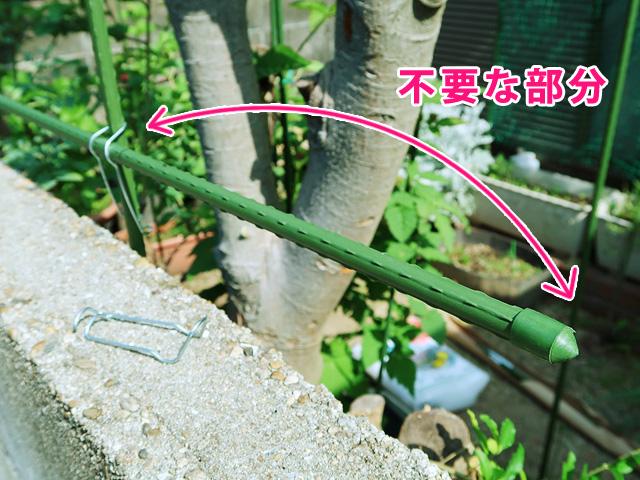 園芸支柱の長さの不要な部分を示した写真