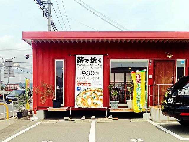 淡路島にあるピザ屋さん「石窯ピザ丸」の店舗外観