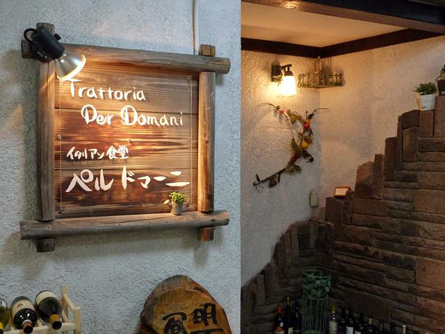 神戸の「イタリアン食堂・ペルドマーニ」のお店入り口の写真