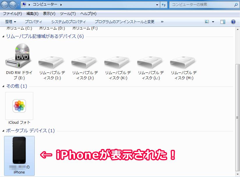 PCのドライブ一覧にiPhoneが認識・表示されている状態の画面写真
