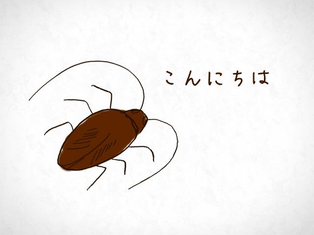 ゴキブリのイラストと「こんにちは」の文字