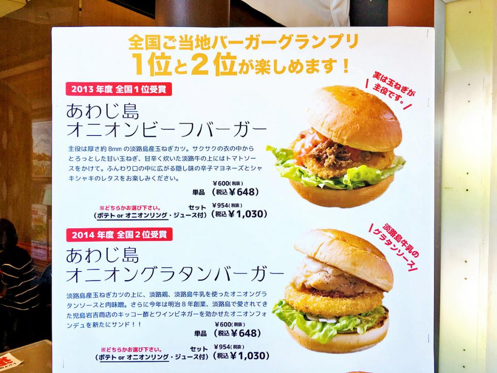 淡路島オニオンキッチンの「淡路島バーガー」のメニュー写真