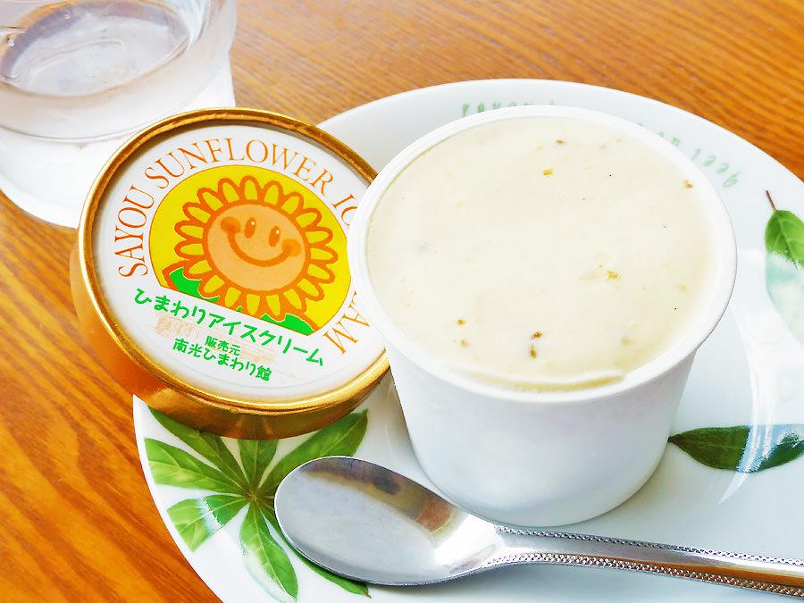 「ひまわりアイスクリーム」の写真