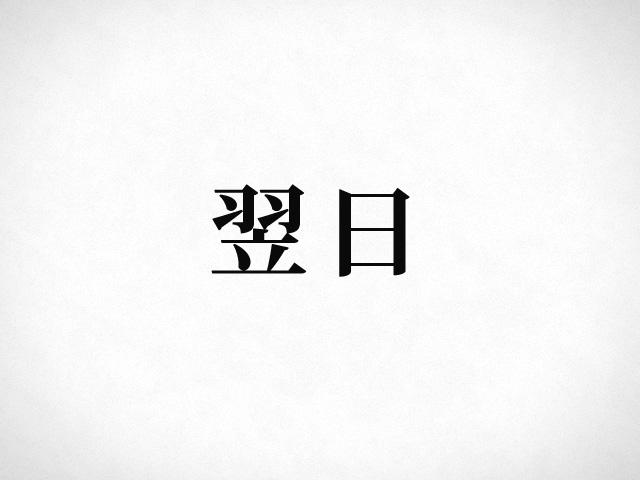 「翌日」の文字画像