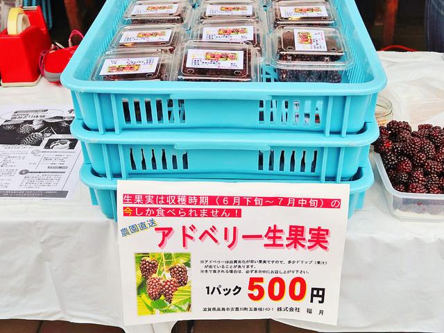 アドベリーの生果実が販売されている様子