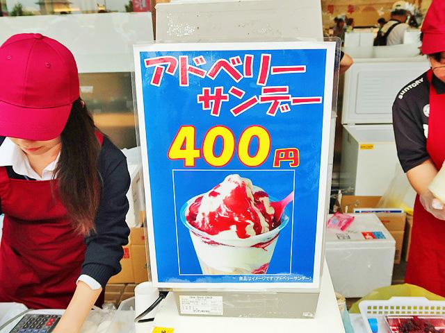 アドベリーを使ったアイス等が販売されている様子