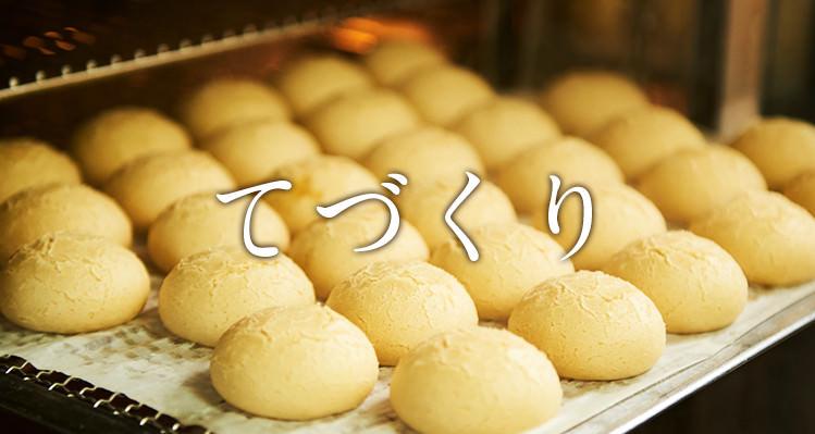 「神戸天ペロ」の揚げまんじゅうの製造イメージ写真