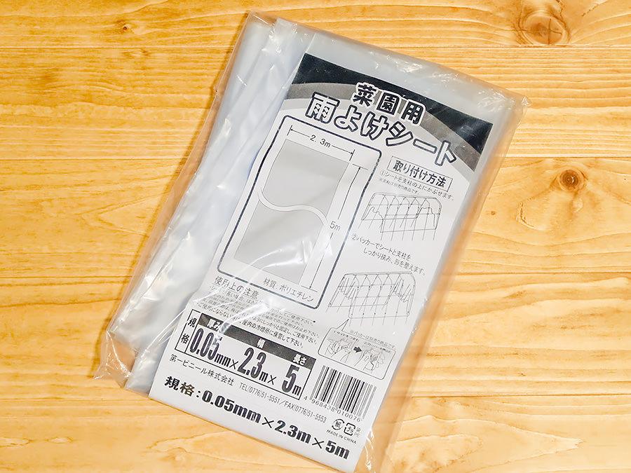 雨よけシートのパッケージ写真
