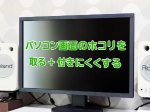 「パソコン画面のホコリを取る+付きにくくする」の文字と、パソコンの液晶モニターの写真